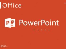 微软PowerPoint是从苹果手里抢来的!