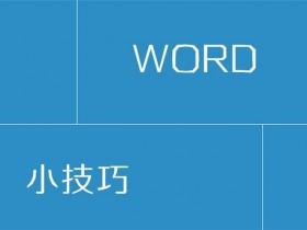 Word小技巧——排版之分栏