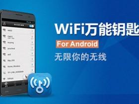 WiFi万能钥匙去广告显密钥版下载