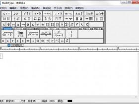 怎么把论文中的MathType数学公式修改为小四号字体