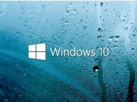 Win10系统进入安全模式的两种方法