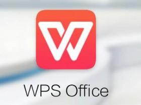 手机 WPS 精简版下载