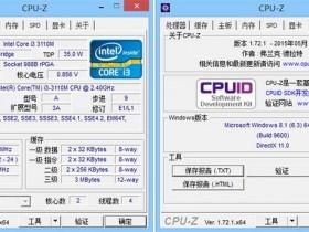 CPU-Z简体中文绿色版下载