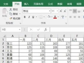 Excel中用SUM函数实现特定条件求和的方法