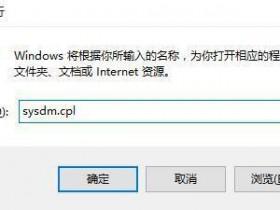 WIN10运行软件时提示虚拟内存不足将关闭应用程序的解决方法