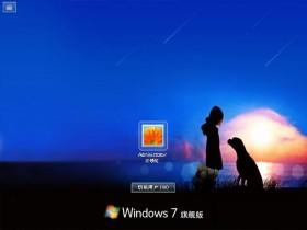 如何更换Windows 7背景图片, 设置属于自己的个性登录界面
