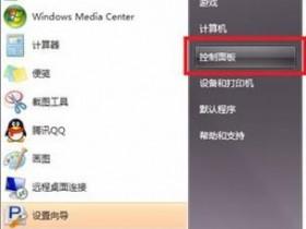 WIN 7系统如何关闭自动更新