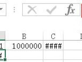 Excel中常遇见的错误