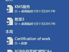 """删除Word关于""""最近使用的文档""""的记录的方法"""