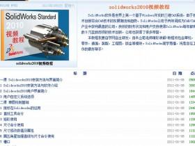 SolidWorks2010自学视频教程