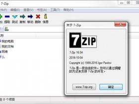 7-Zip中文版下载