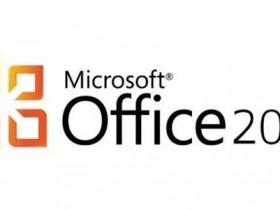 Office 2010自学视频教程下载