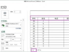 Excel打印技巧之每页都显示标题行