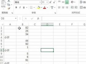 如何在Excel中遇到空白单元格时设置向下汇总求和