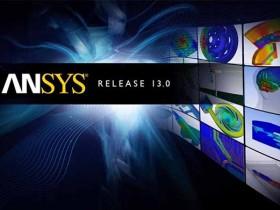 ANSYS13.0破解版下载