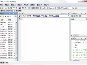 Matlab2009a汉化版下载