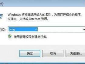 检测电脑网络是否畅通——ping命令