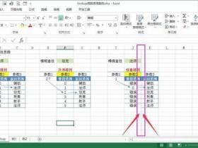 Excel表格打印成一页技巧