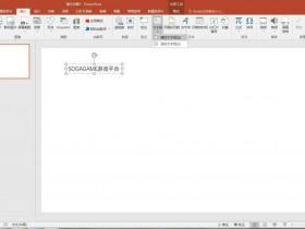 让你PPT中文字极具层次感的小技巧