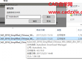 AutoCAD 2018中文版安装激活破解教程