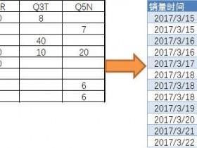 如何将Excel二维表转变成一维表
