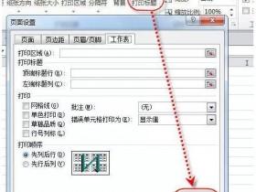 Excel表格如何设置水印