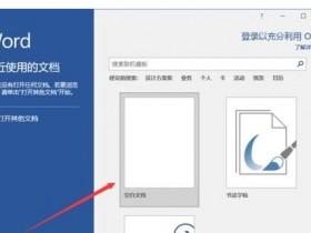 怎么使Word2016中文字体也应用于西文的功能