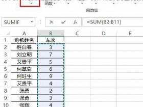4种不同情况下Excel快速求和方法