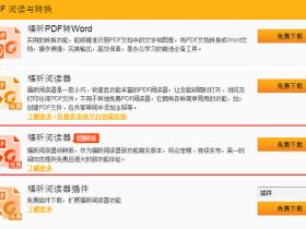 PDF文件修改编辑方法