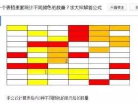 Excel怎么按单元格颜色进行计数