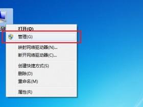 Win7如何开启Administrator管理员账号及权限