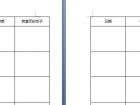 Word表格每页都显示表头的两种设置方法