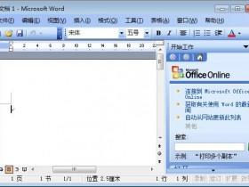 Office 2003 破解版版下载