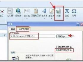 把一个Excel文件存放在另一个Excel文件里的方法