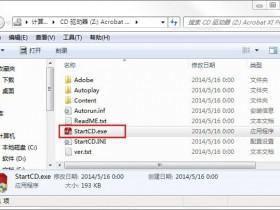 Adobe Acrobat XI Pro安装教程和破解方法
