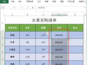 Excel表格里面带单位的数字如何进行计算?