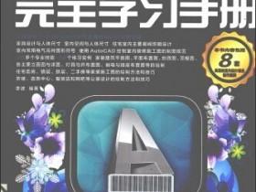 AutoCAD 室内装饰设计完全学习手册(PDF+视频教程)下载