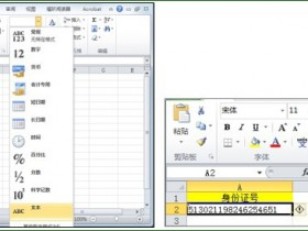 Excel输入身份证号最全技能