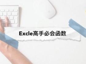 Excel中最会思考的函数之IF函数