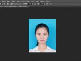 用Photoshop快速更换证件照背景颜色