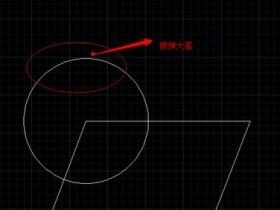 如何在AutoCAD中选择性的擦掉一段线?