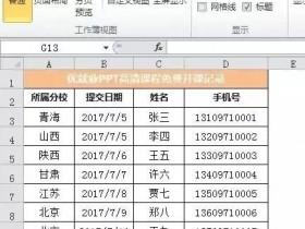Excel设置将手机号分段显示