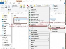 ANSYS 18.0安装教程【图文】和破解方法