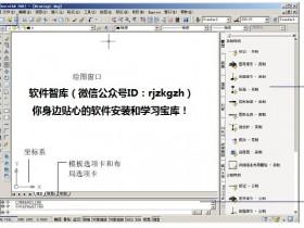 AutoCAD 2007 32&64位中文破解版下载