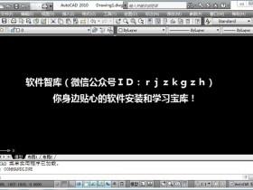 AutoCAD 2010 32&64位破解版下载
