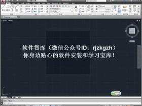 AutoCAD 2014破解版32/64位下载|兼容WIN10