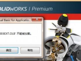 """打开SolidWorks运行提示 """"VBE6EXT.OLB不能加载""""的解决办法"""