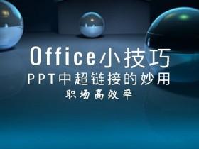 Office小技巧-妙用PPT中的超链接