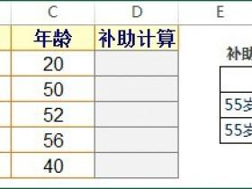 Excel函数-IF函数多层嵌套案例
