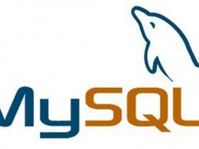 MySQL 5.5 32位/64位破解版下载